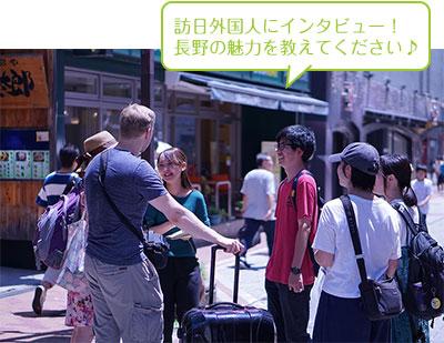 訪日外国人にインタビュー!長野の魅力を教えてください